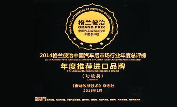 2014年度推荐进口品牌