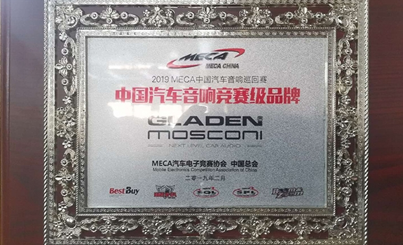 中国汽车音响竞赛级品牌